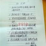 Чиновник в Китае заключил письменный договор с любовницей