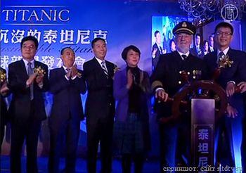 Китай, Титаник, шоу