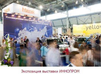 выставка, промышленность