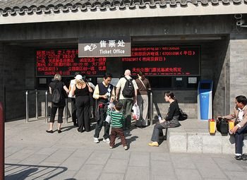 вокзал, Китай