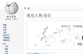Китай, Википедия, блокировка, интернет