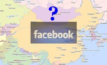 Facebook, China