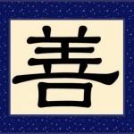 Китайский иероглиф ДОБРОТА