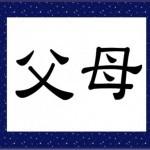 Китайские иероглифы ОТЕЦ и МАТЬ