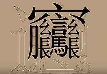иероглиф, написание, Китай