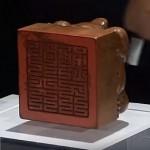 Таинственная печать императора продаётся с молотка