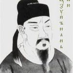 Лю Цзунъюань