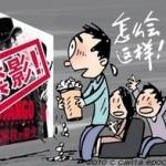 «Джанго освобожденный» стал рабом цензуры в Китае