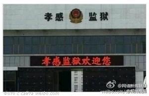 Китай, тюрьма, реклама