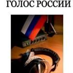 «Голосу России» не дали высказаться в Китае