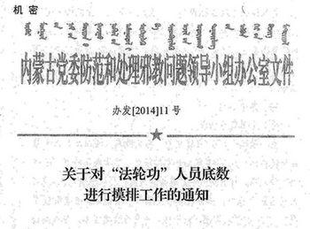 Китай, секрет, компартия, Фалуньгун