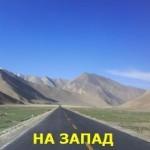 Китай создает новый Шелковый путь через Россию
