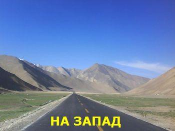 путь, запад, Китай