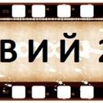 Фильм «Вий 2» снимут по мотивам русских и китайских легенд