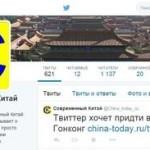 Твиттер хочет придти в Китай через Гонконг
