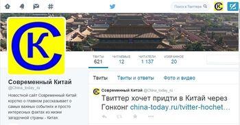Твиттер, соцсеть, интернет