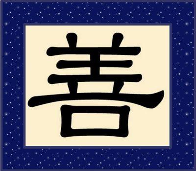 иероглиф, доброта