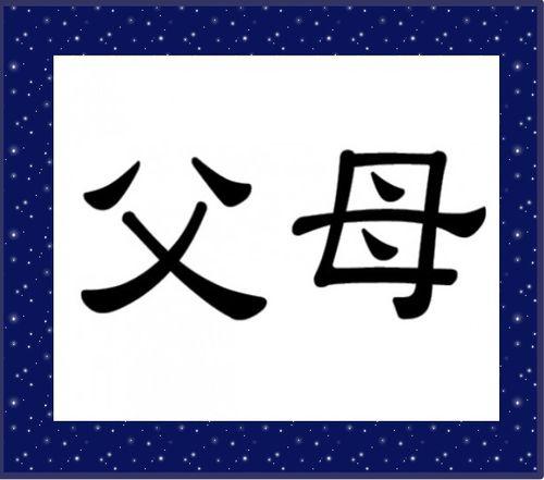 иероглиф, отец, мать