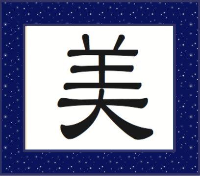 Китайский иероглиф, красота
