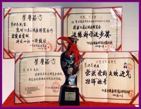 Фалуньгун, награды