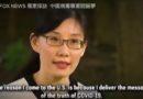 Вирусолог Янь Лимэн рассказала о тайном сговоре ВОЗ и КПК